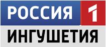 РОССИЯ 1 | Ингушетия